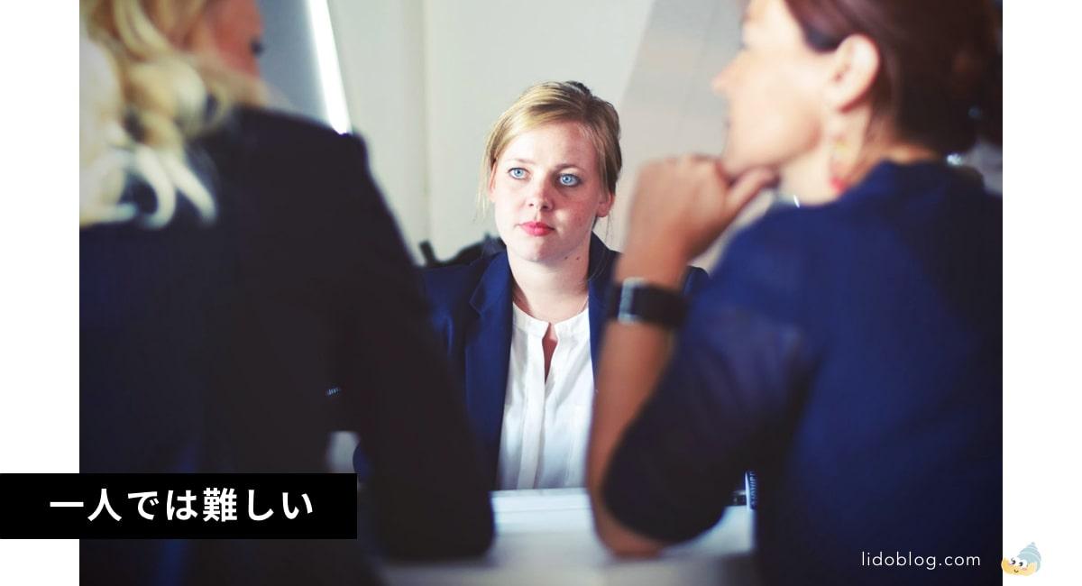一人でWebデザイナーに就職・転職が難しい理由