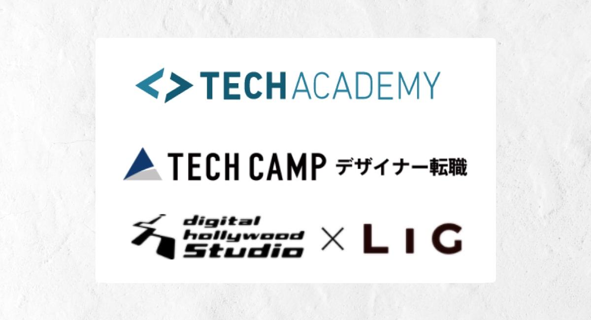 就職支援に強いwebデザインスクール3社