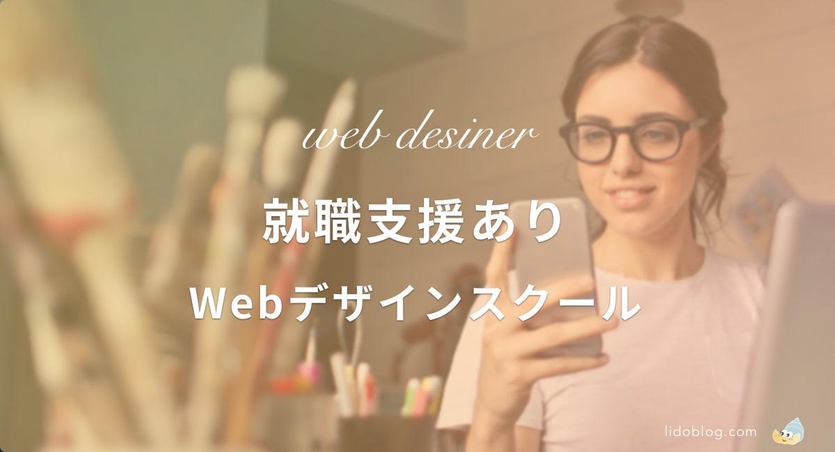 【就職支援あり】Webデザインスクール3社+あなたに合う選び方
