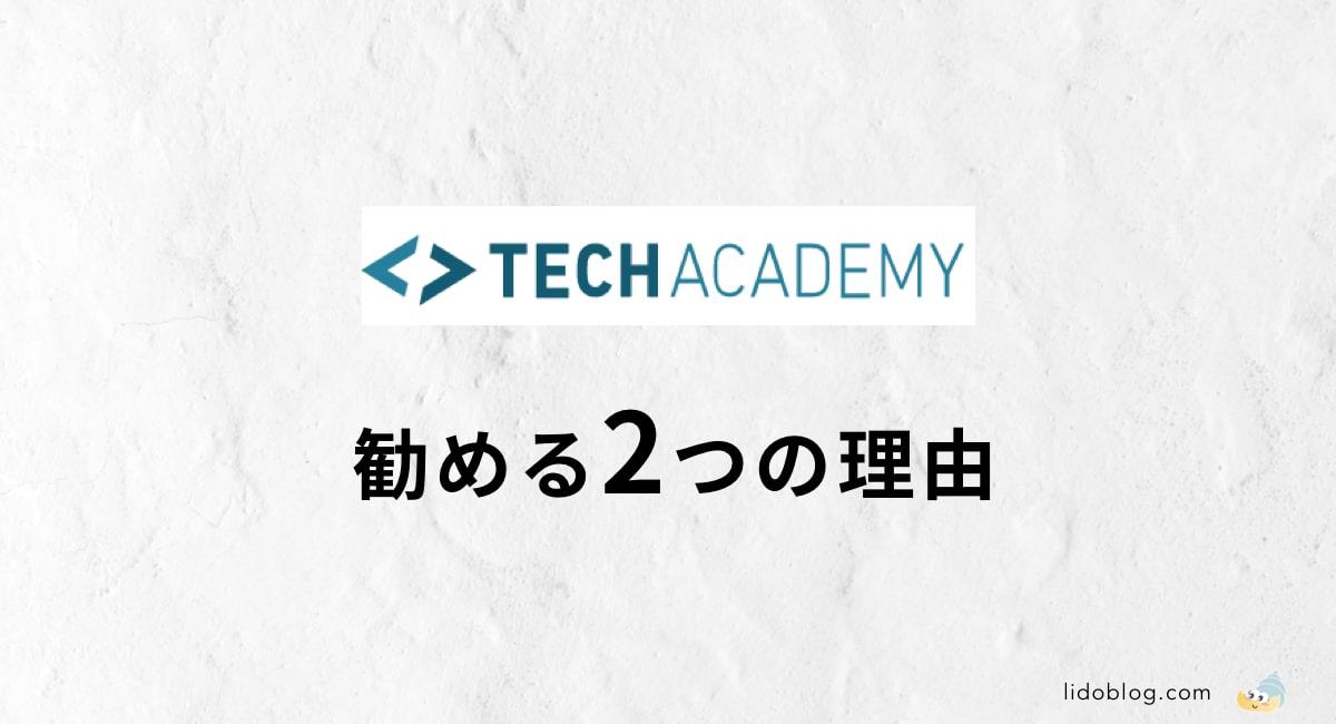 オンラインスクールでテックアカデミーを選ぶ理由