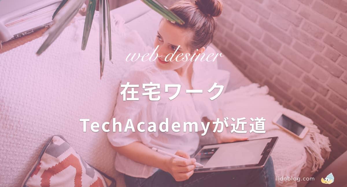 在宅ワークを目指すならTechAcademy(テックアカデミー)しかない