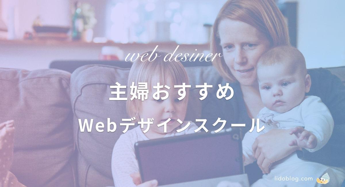 【ママ・主婦】在宅ワークを目指せるWebデザインスクール【未経験でも稼げます】
