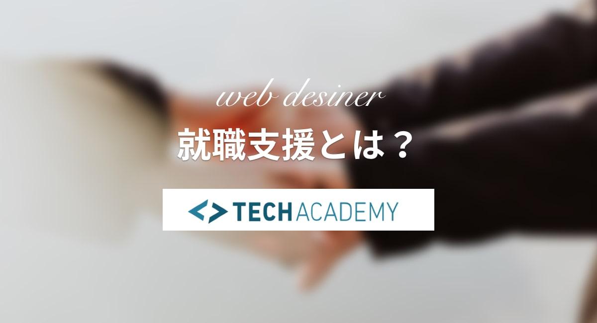 TechAcademy(テックアカデミー)就職支援とは?実例を元に解説