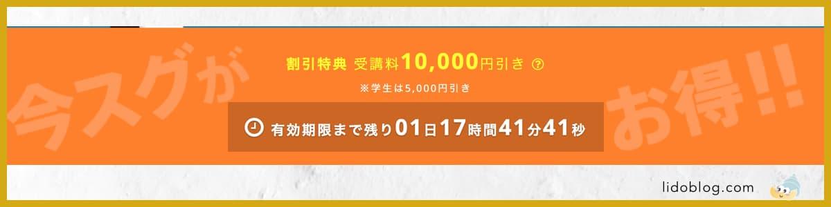 有料コース1万円引き