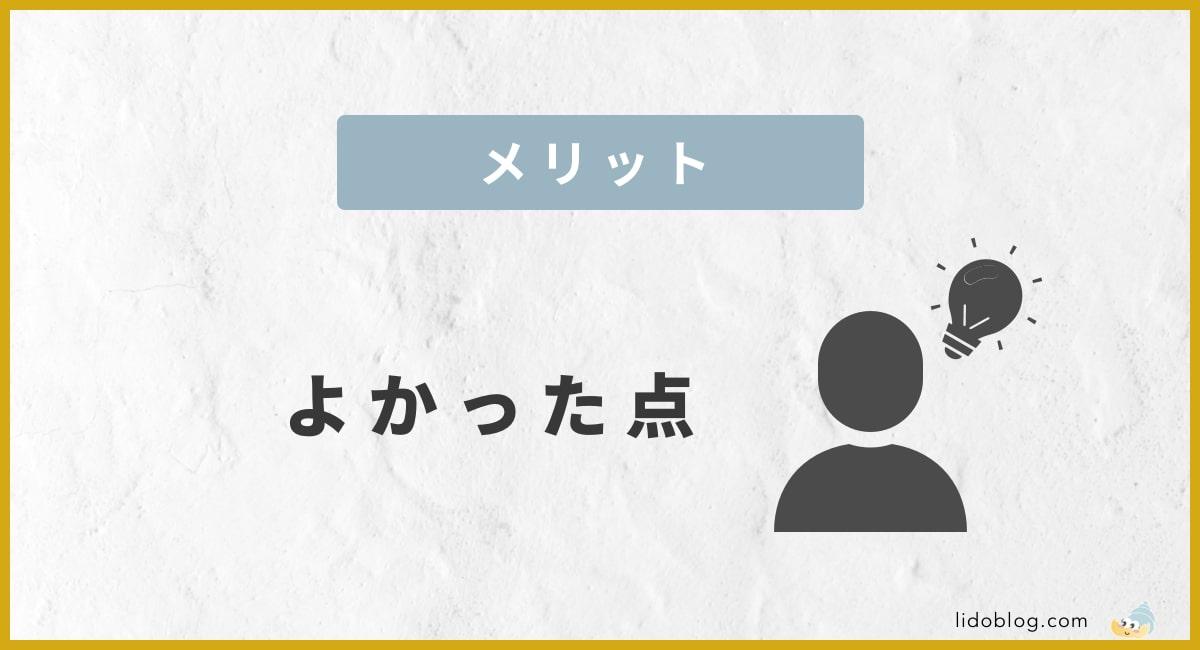 口コミからわかる:侍エンジニア塾のメリット3つ