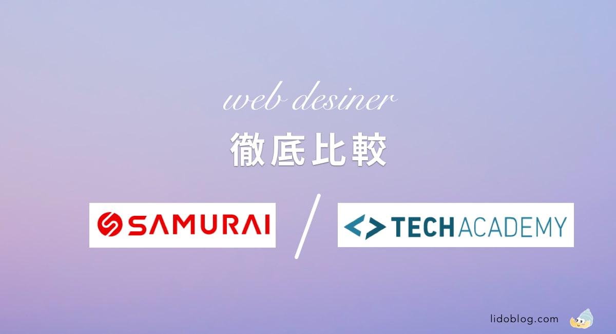 侍エンジニア塾とテックアカデミーを10項目で徹底比較【あなたはどっち?】