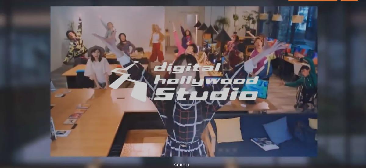 < 全国に教室あり >デジタルハリウッド STUDIO