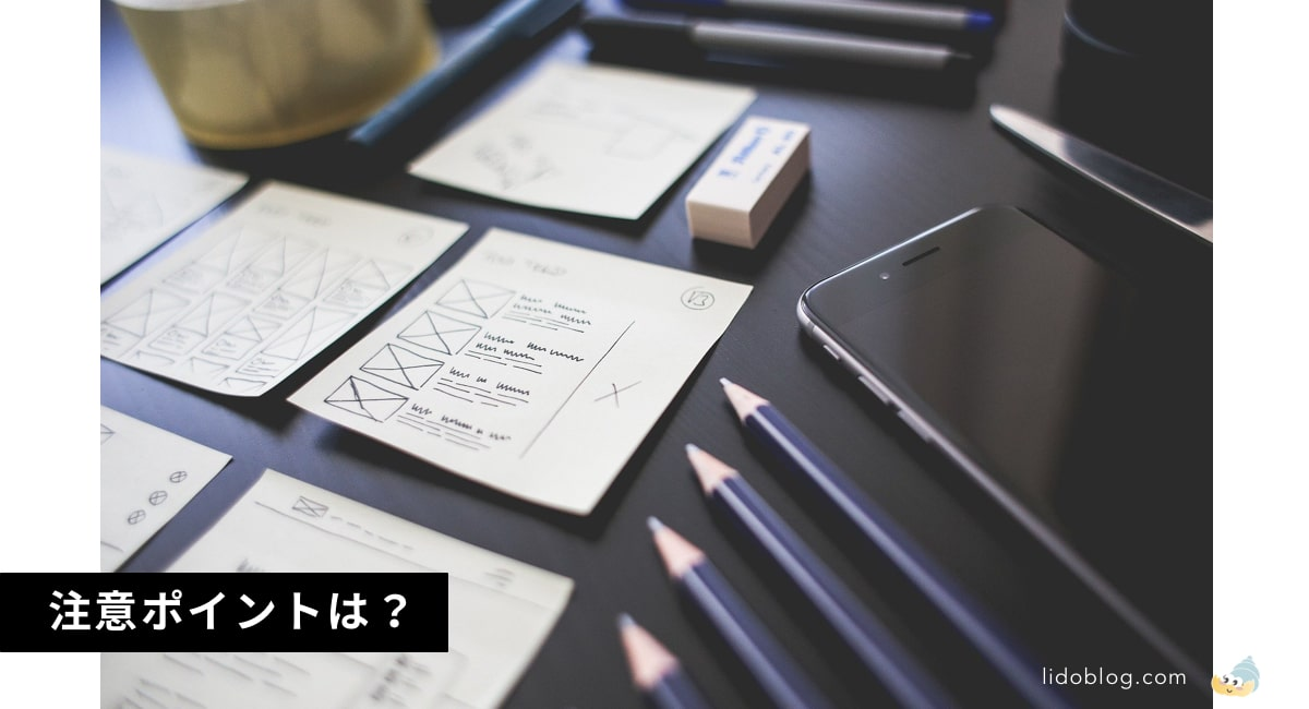注意点:東京で学ぶWebデザインスクールで気をつけること