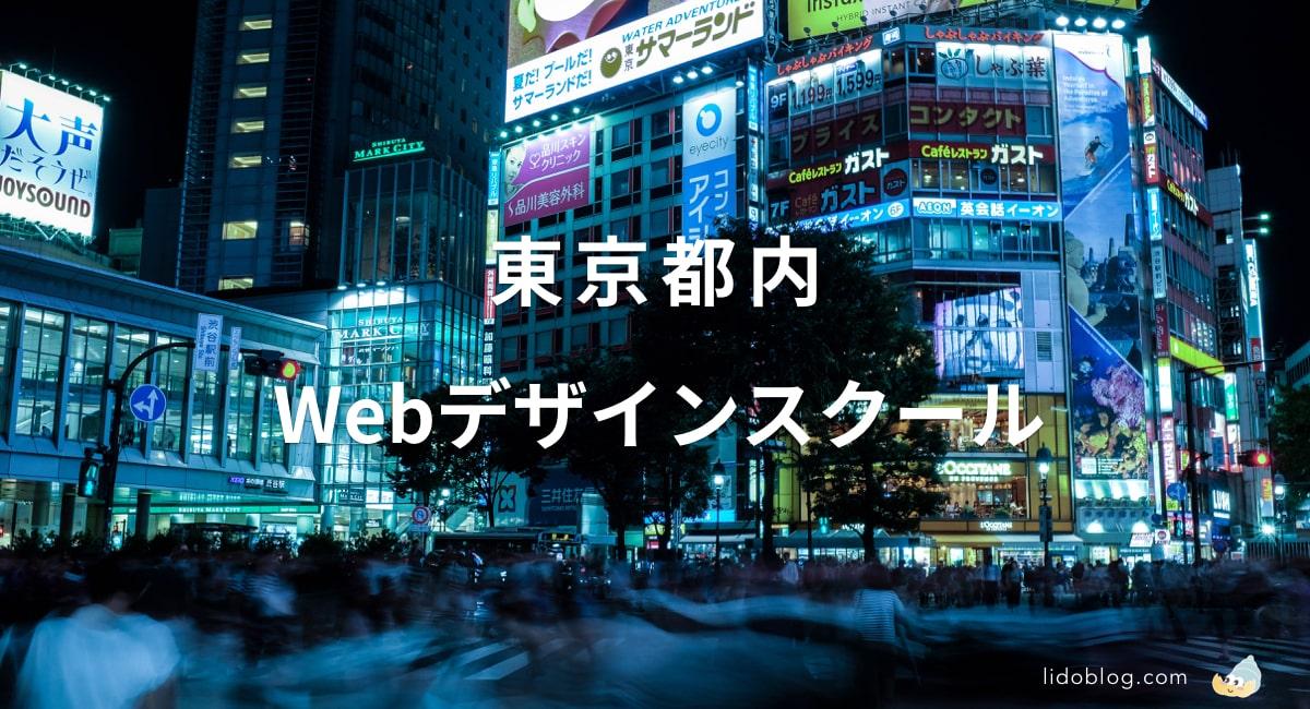 【お得情報あり】東京都内でWebデザインが学べるスクール7選|安い順|