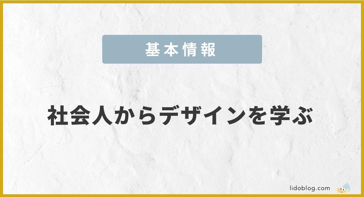 東京デザインプレックス研究所はどんな学校?