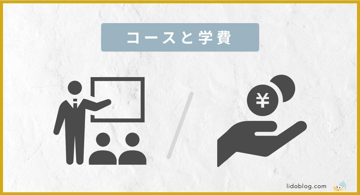 東京デザインプレックス研究所のWEBクリエイティブ専攻のコースと学費