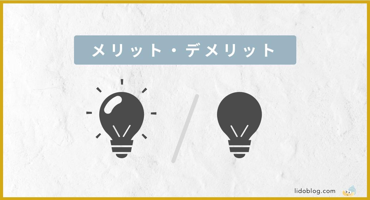 東京デザインプレックス研究所のメリット・デメリット