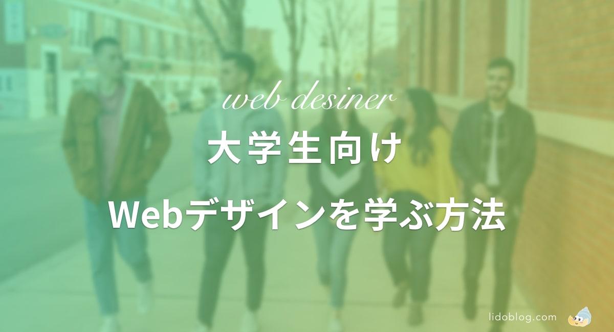 未経験大学生がWebデザイナーに就職するまで< Webデザインスクール5社紹介 >