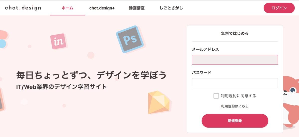 デザインに強い:chot.design
