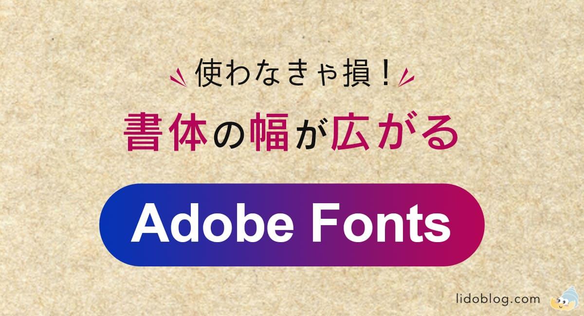 【商用利用OK】Adobe Fontsとは?追加方法と使い方を紹介