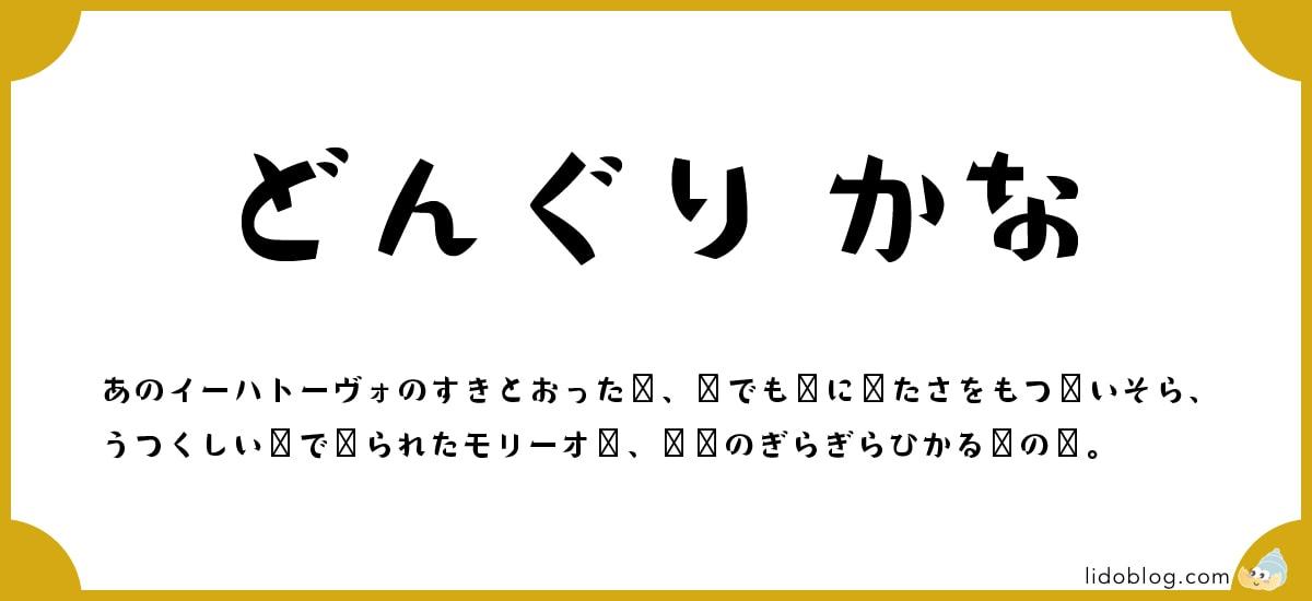 かな文字フォント:どんぐり かな