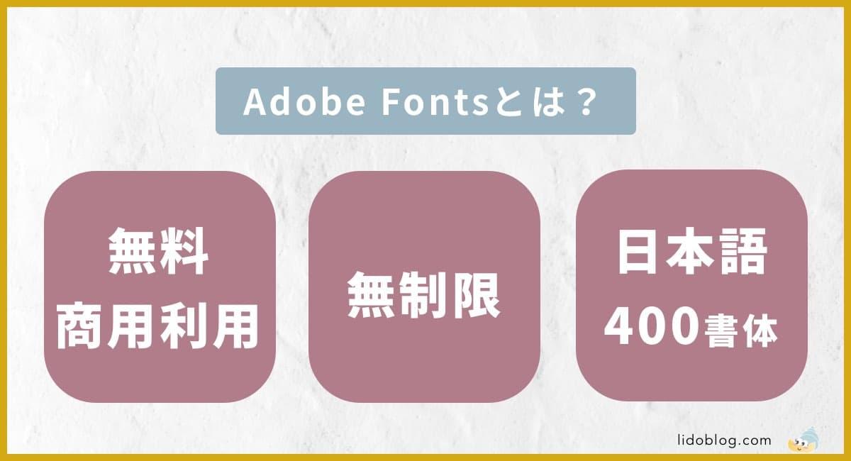 AdobeFontsの特徴3つ