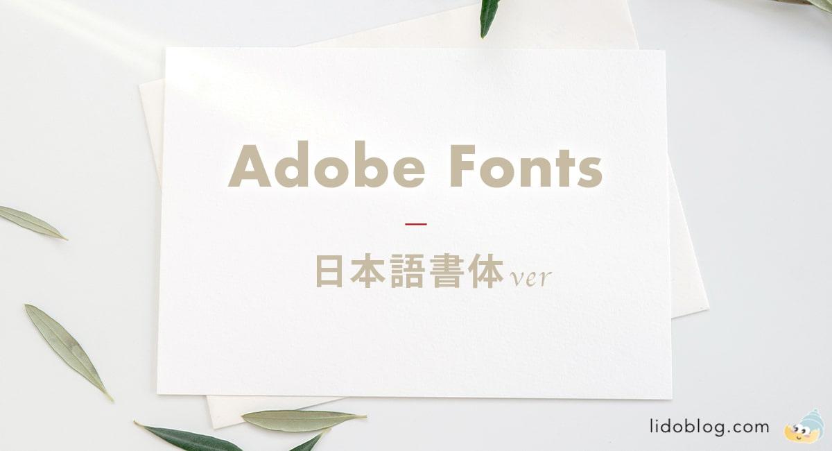Adobeフォント日本語おすすめ15選【使えなくなった書体あり】