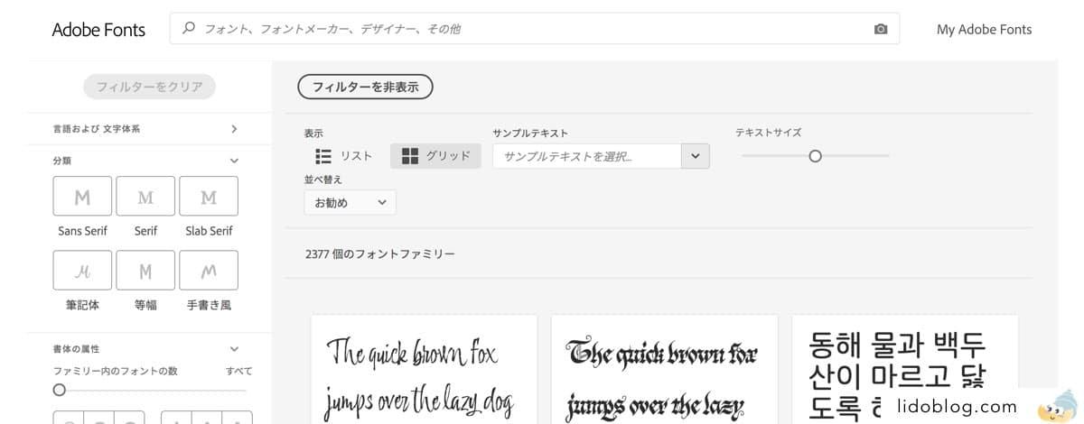 「Adobe Fonts」の画面