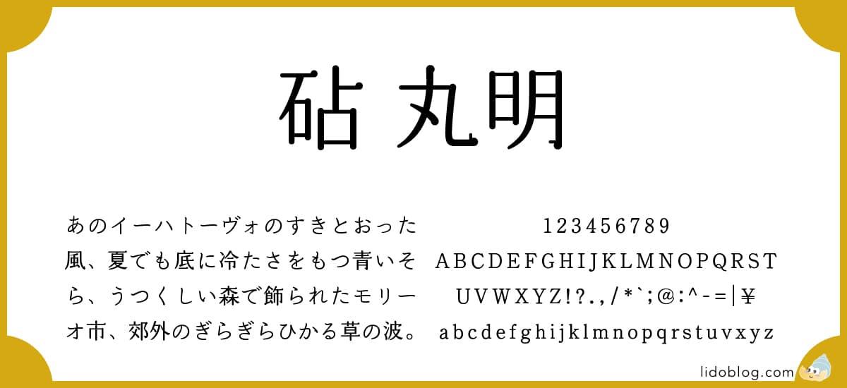丸明朝体:砧 丸明Tikuma StdN