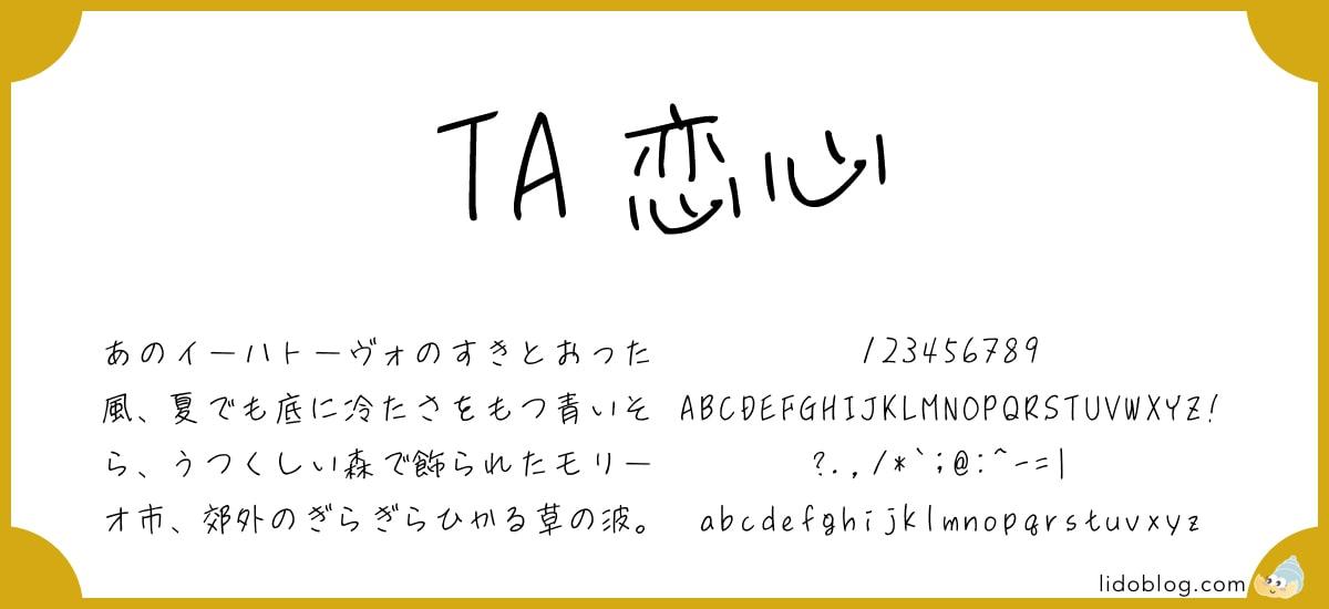 手書きフォント:TA恋心