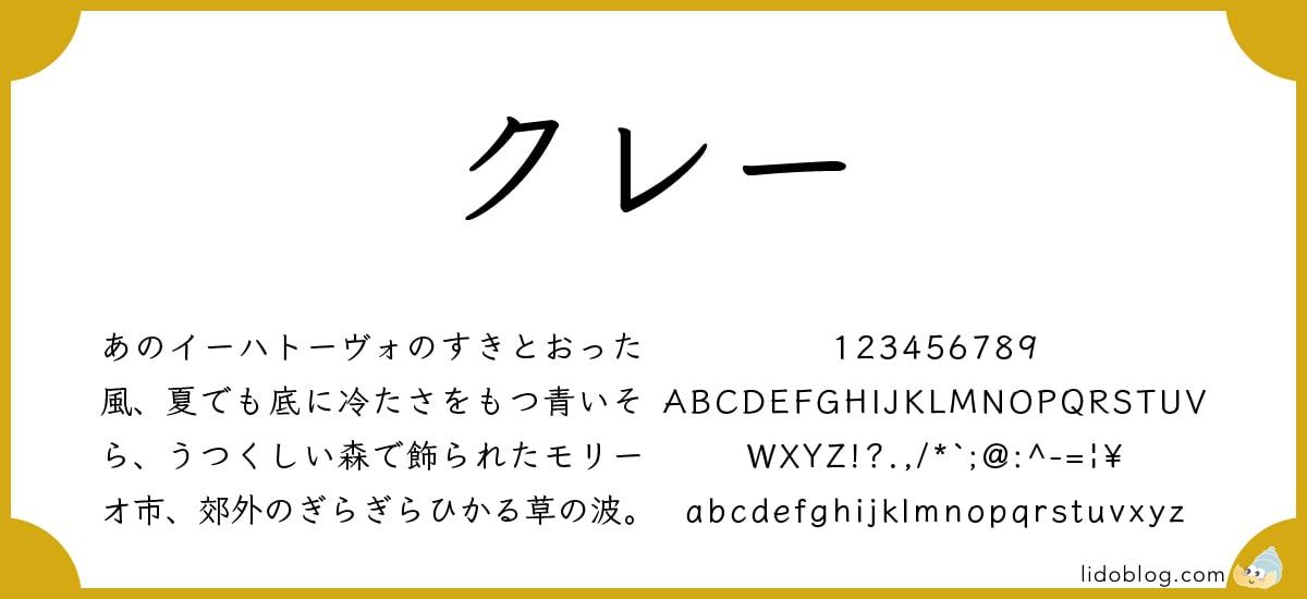明朝体:FOT-クレー Pro