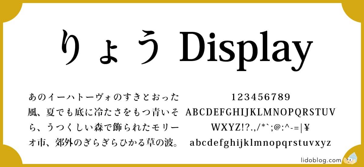 ディスプレイ明朝体:りょう Display PlusN