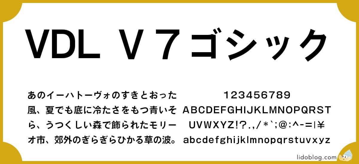角ゴシック体:VDL V7ゴシック