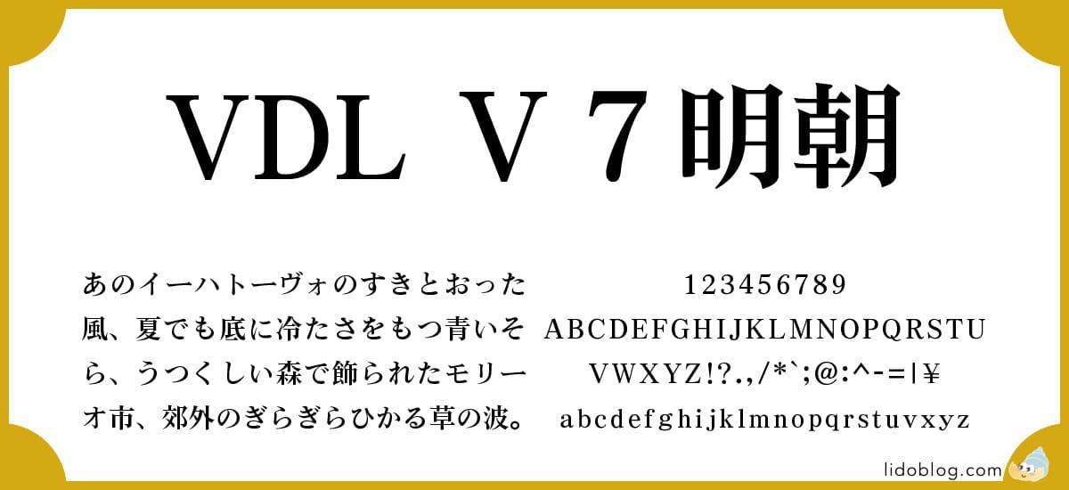 明朝体:VDL V7明朝