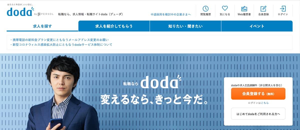 全国に求人あり:doda