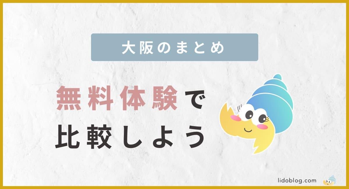 まとめ:おすすめの大阪でwebデザインスクールは3社