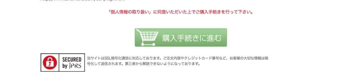 「購入手続きに進む」をクリック。