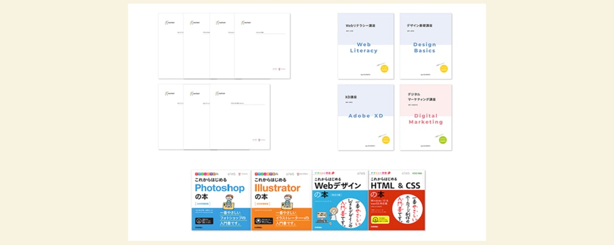 Web制作から提案まで:Webディレクターコース