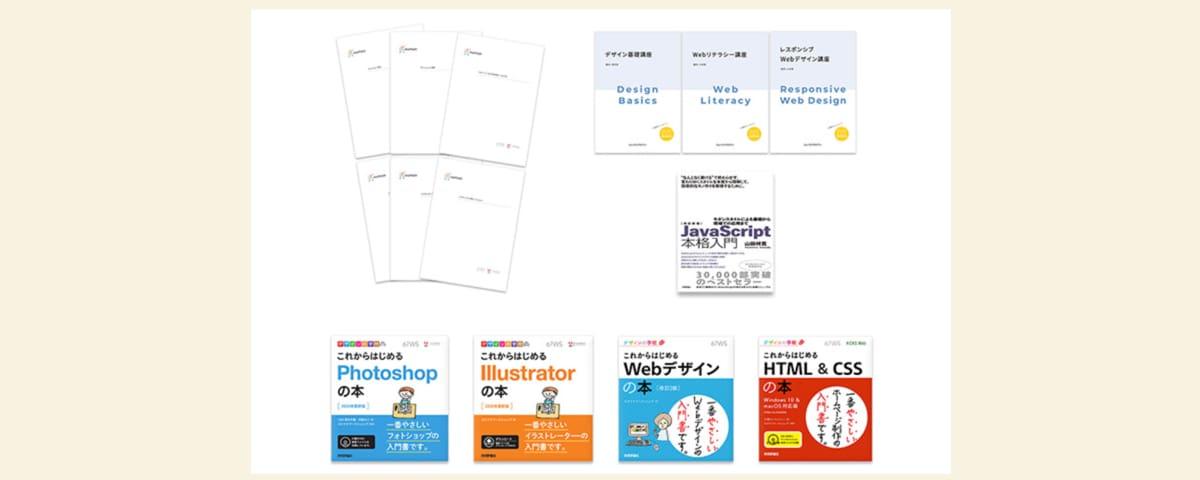 基本的なwebデザインができる:Web制作コース