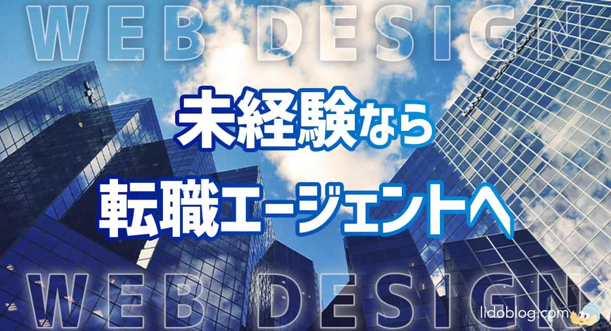 【未経験でもOK】Webデザイナーが使う転職エージェント5選