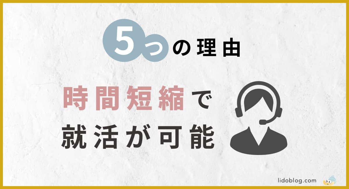Webデザイナー専門 転職エージェントを使うべき理由5つ