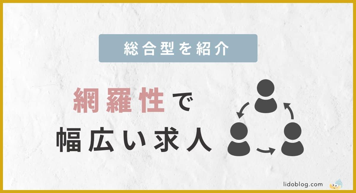 WebデザイナーOK:総合型エージェント