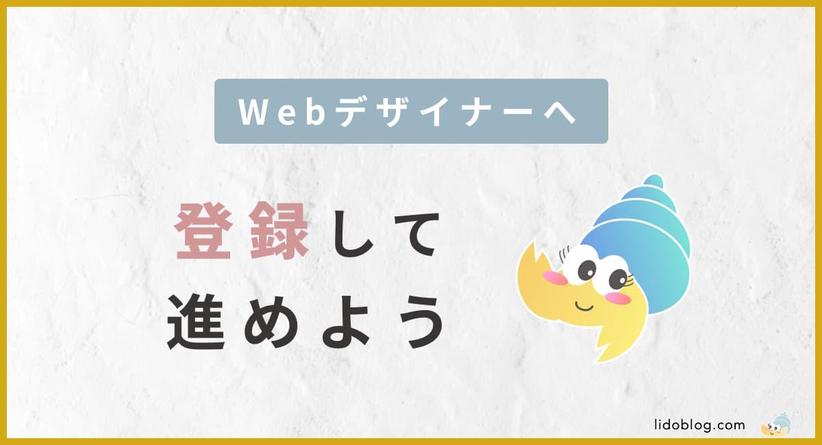 上手くエージェントを活用して、Webデザイナーへ転職しよう<