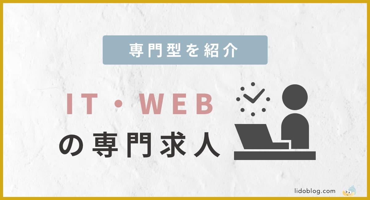 未経験OK:Webデザイナー特化型エージェント