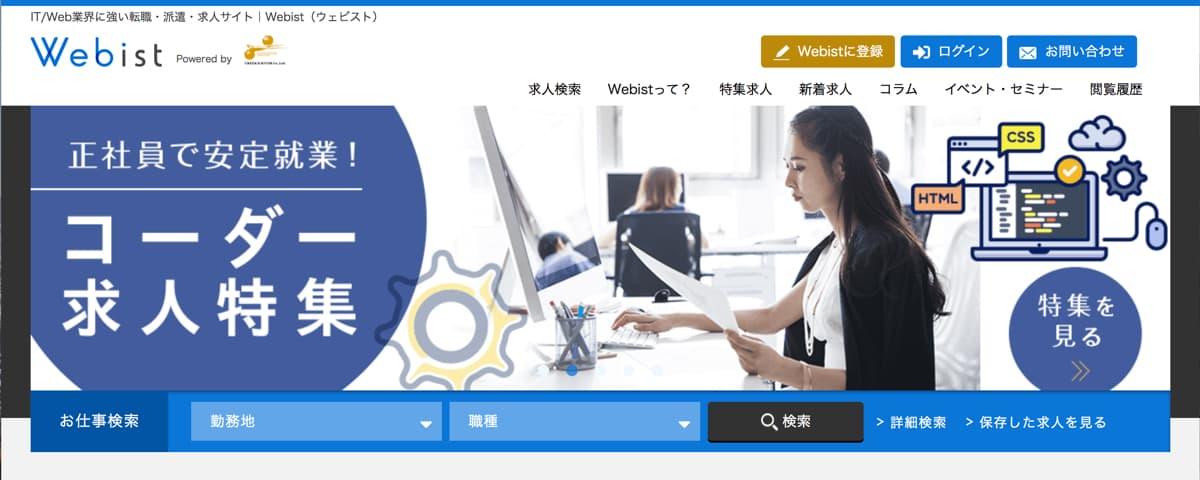 Web業界・広告に特化:Webist