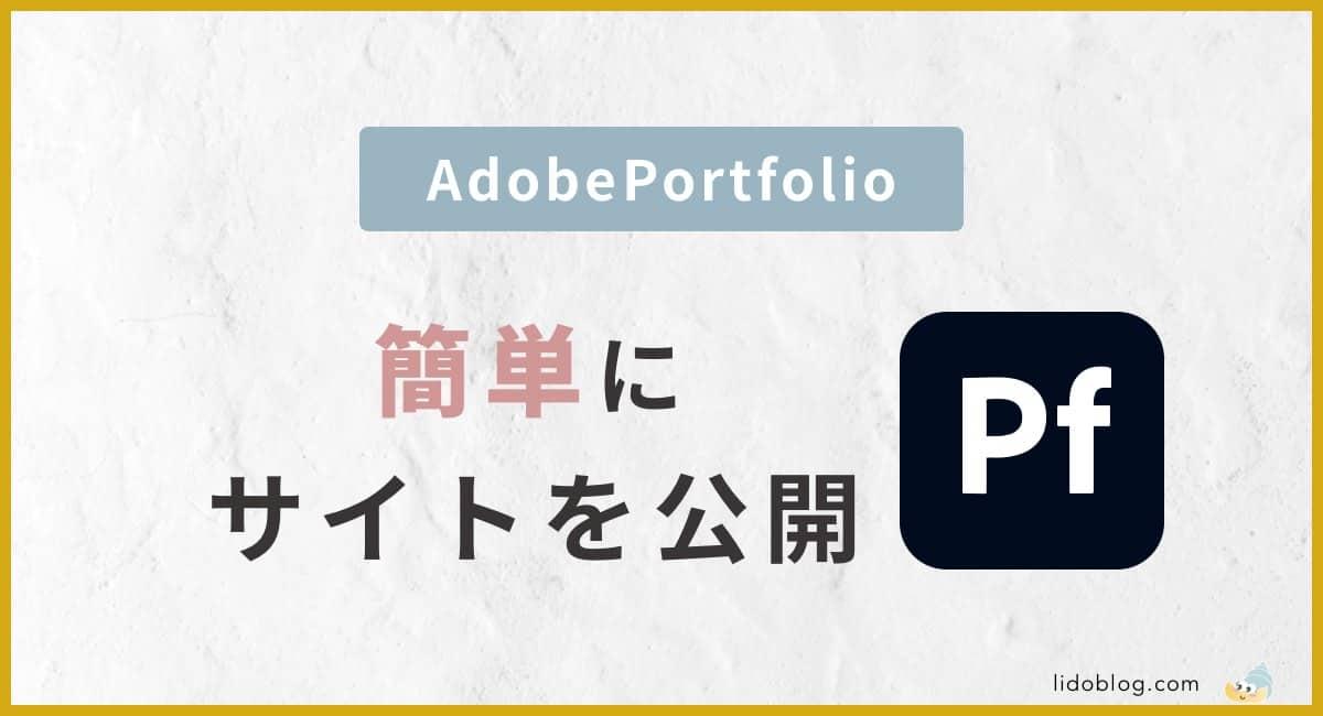 Adobe Portfolioとは