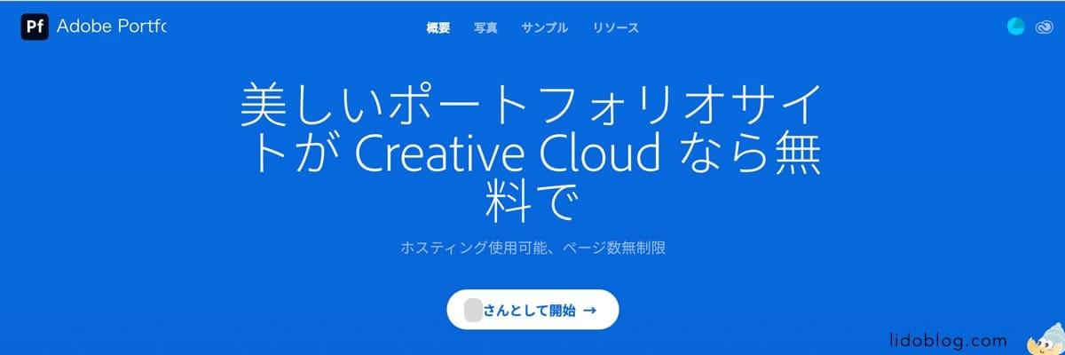 Adobe Portfolioのトップページ