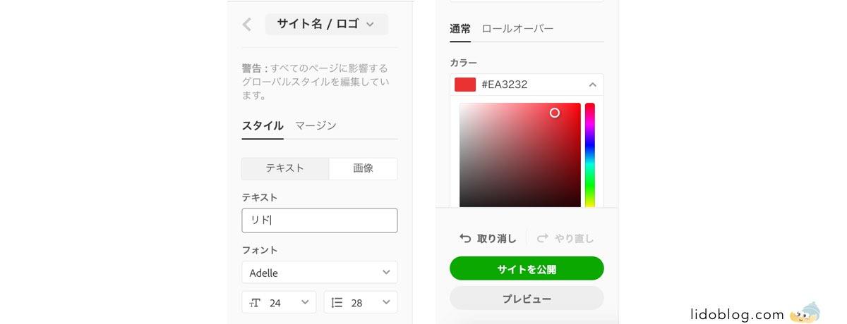 右側のツールでテキストや色の変更