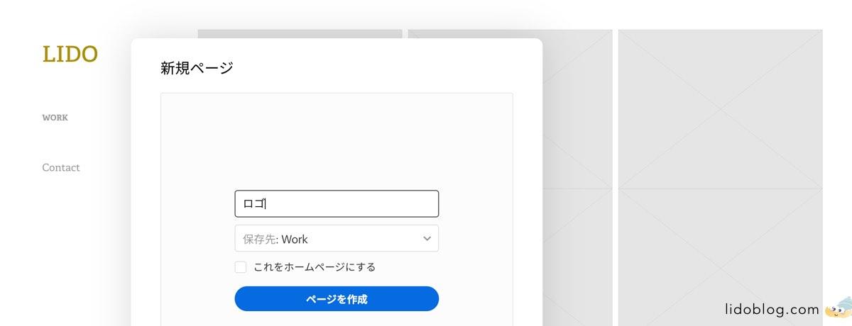 「ページ名」と「保存先」を設定