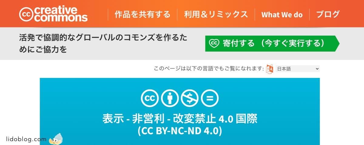 クリエイティブ・コモンズ・ライセンス